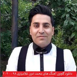 دانلود گلچین آهنگ های محمد امین غلامیاری 98 2020